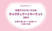 Wasurenai3112014