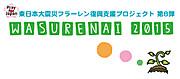 Wasurenai2015_3