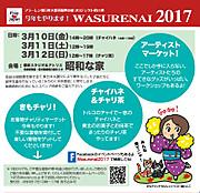 Wasurenai2017chirashi
